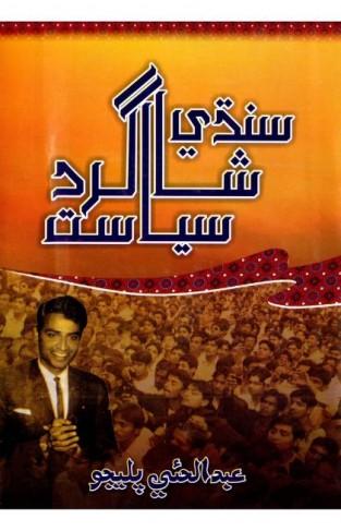 Sindhi Shagird Siyasat