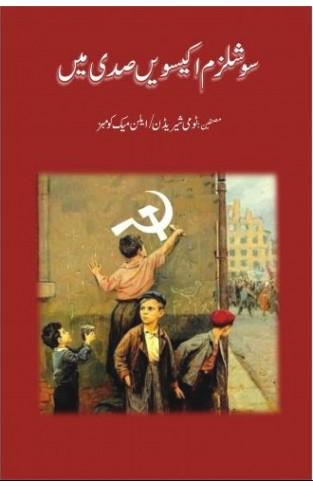 Socialism Ikeeswein Sadi Mein