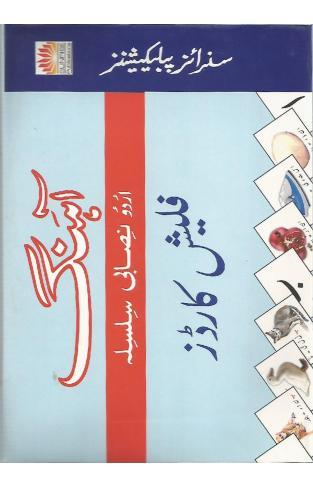 Aahang Urdu Nisabi Silsila Flash Cards - (BOX)