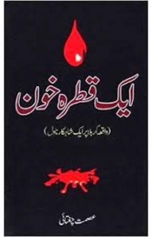 Aik Qatra Khooon