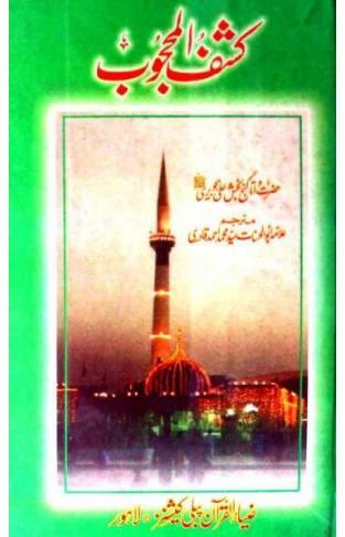 Kashf Ul Majoob Hazrat Ali Hijweri - (HB)