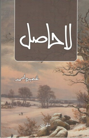 La Hasil (Novel) by Umera Ahmed (Urdu)