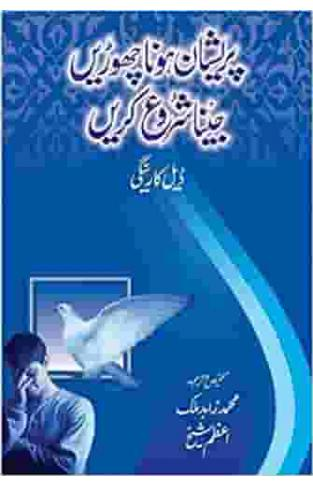 Pareshan Hona Choray Jeena Seekhain