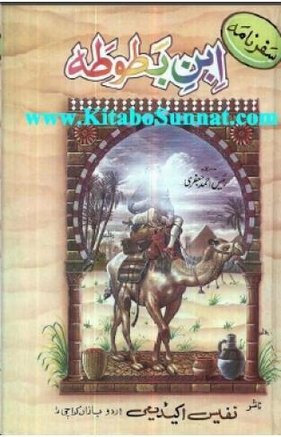 Safarnama Ibn e Batoota