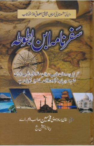 Safarnama ibn Batuta - (HB)