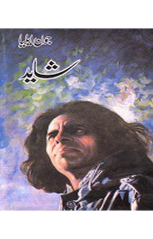 Shayad  - (HB)
