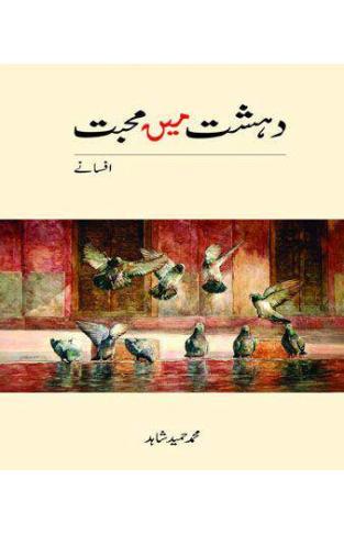 Dehshat May Mohabbat