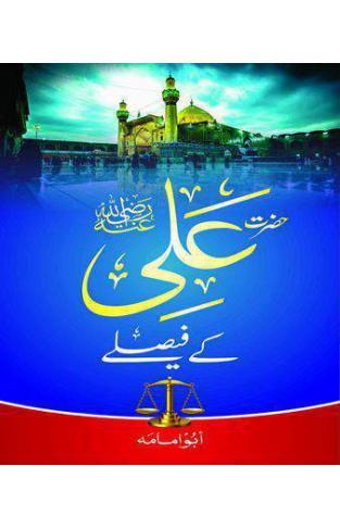 Hazrat Ali Kay Faislay