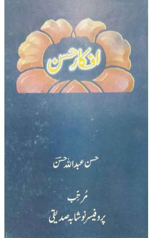Kalam-e-Bulleh Shah