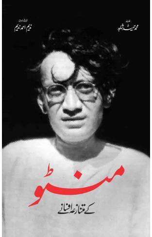 Manto K Mutnaza Afsanay