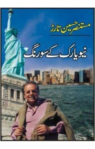 New York Kay So Rang