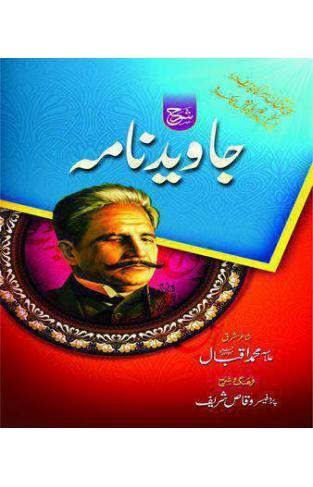Sharah Javed Nama