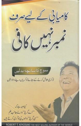 kamyabi ke liye number nahi kafi / کامیبی کے لیئے صرف نمبر نہیں کافی