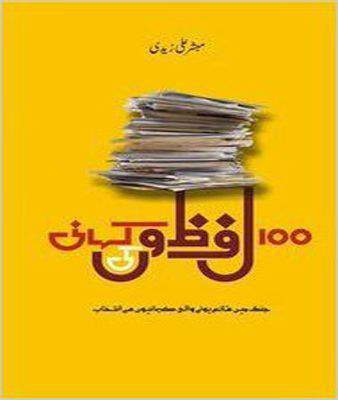 100 Lafzo Ki Kahani