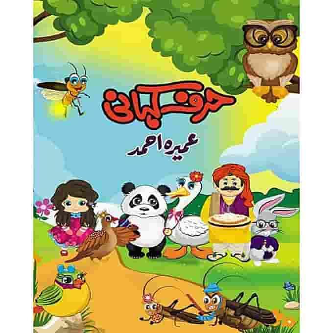 Harf Kahani Set of 8 books