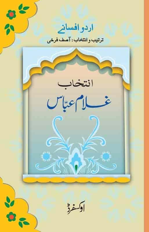 Intekhab-e- Ghulam Abbas