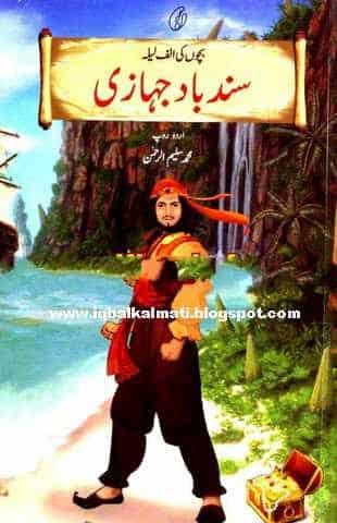 Sinbad jIhazi Ki Kahaniaan