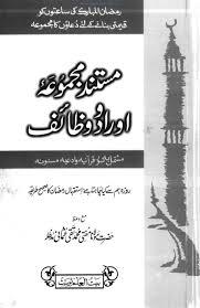Majmoa Aurad-o-Wazaif