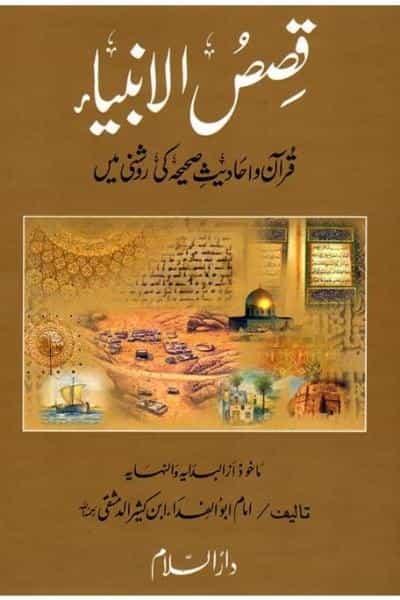 Qasas-ul-Anbiaha