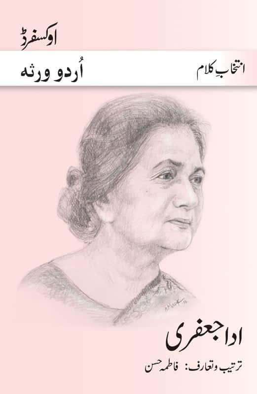 Intikhab-e-Kalam: Ada Jafarey