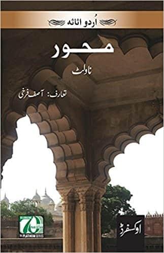 Mehwar