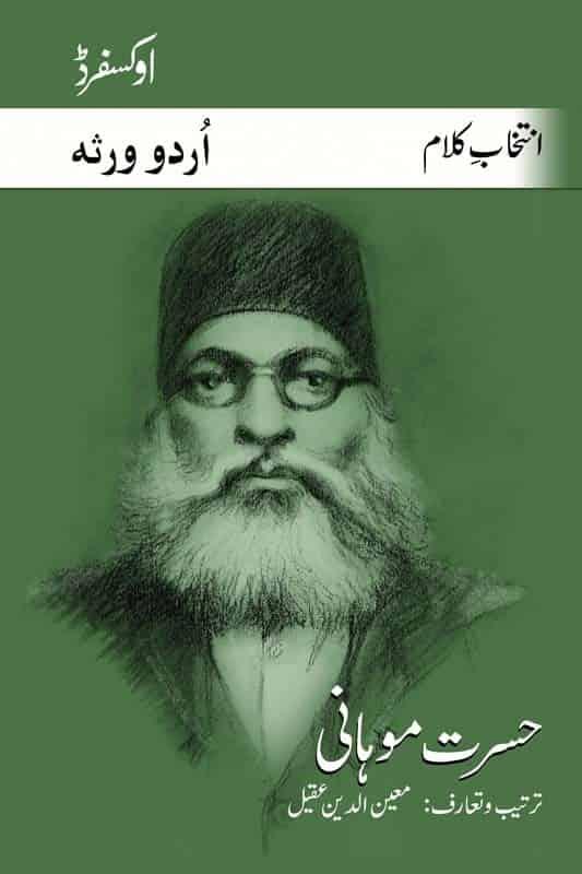Intekhabe Kalam:Urdu Warsa Hasrat Mohani