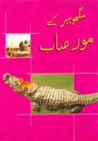 Mangho Peer Kay Moor Saab - (PB) Urdu