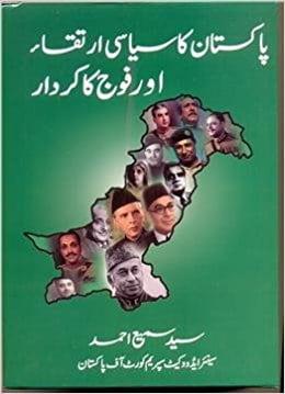 Pakistan Ka Syasi Irtika aur Fauj ka Kirdar
