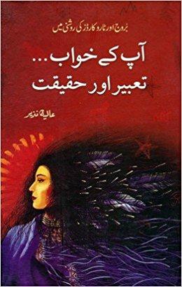 Aap Kay Khawab Tabeer Aur Haqeeqat
