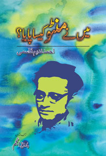 MAIN NAY MANTO KAISA PAYA