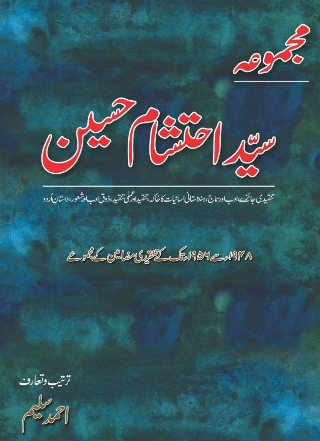 Majmua Syyed Ehtesham Hussain:tanqeedi Jayezay