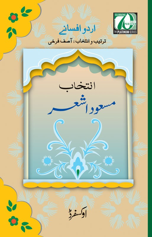 Intikhab: Masood Ashar