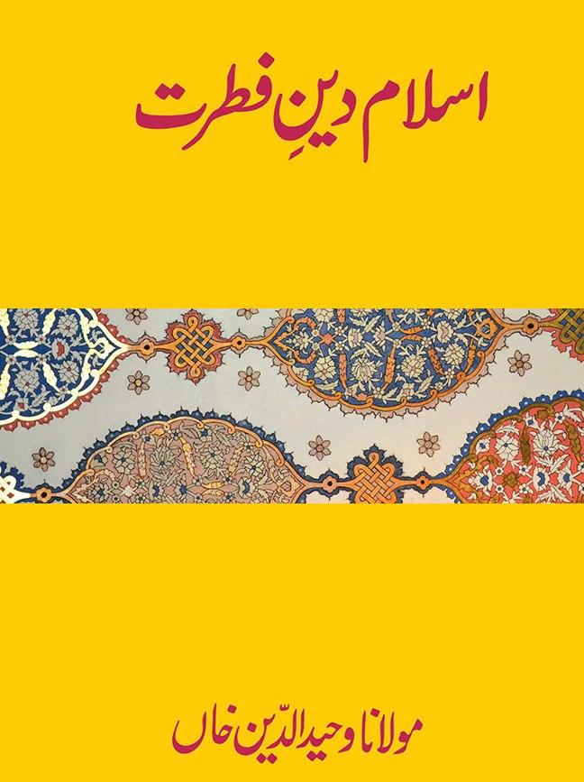 Islam Deen-e-Fitrat