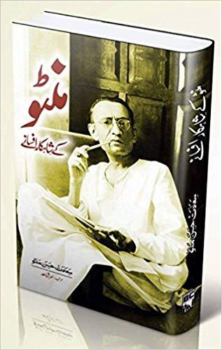 Manto Ke Shahkar Afsanay