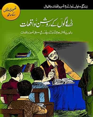 Baray Logon Kay Roshan Waqiyat