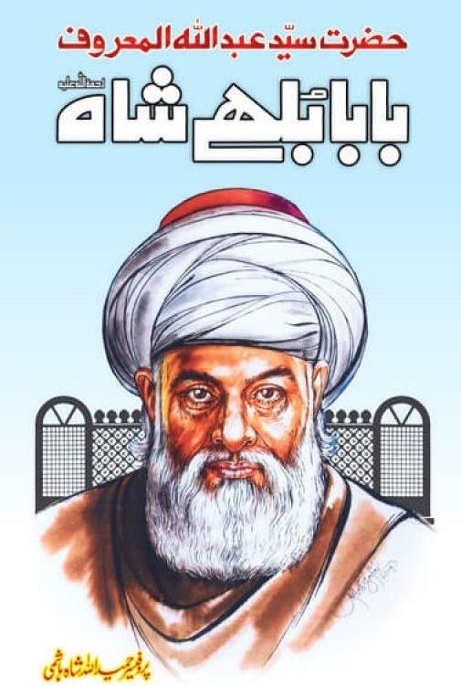 Sharah e Kalaam e Bulleh Shah