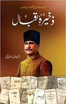 Zakheera-e-Iqbal