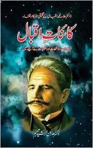 Kaynat E Iqbal