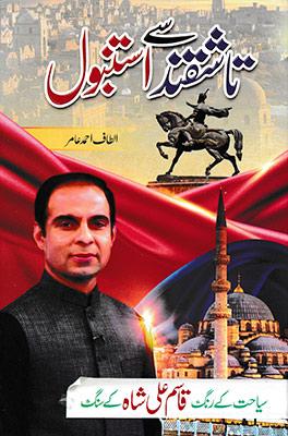 Tashqand say istanbul