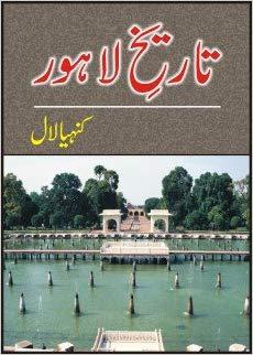 Tareekh-E-Lahore
