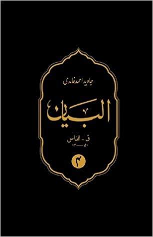 Al-Bayan Vol 4