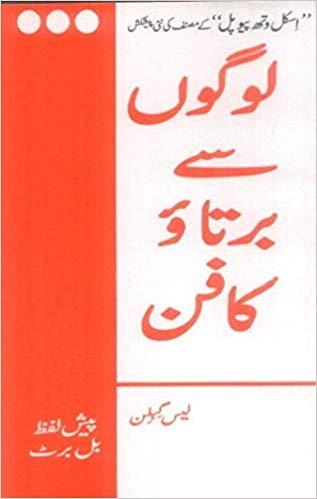 The Art Of Dealing With People (Urdu)