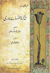 Tazkarat Al Nisaye Nadri