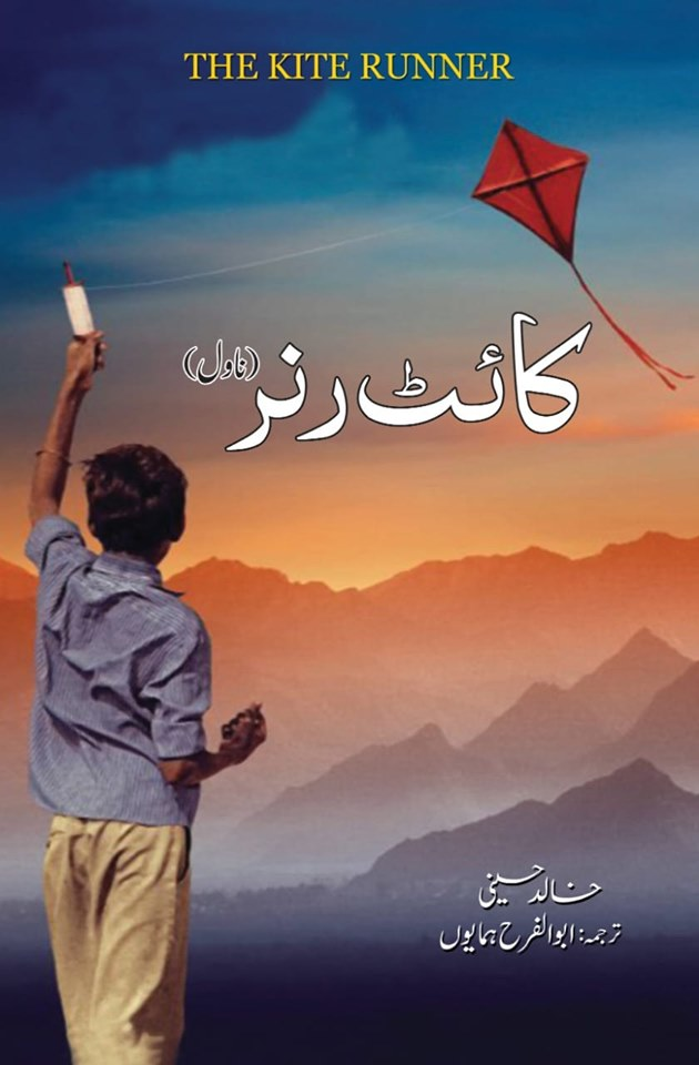The Kite Runner ( Urdu Translation )