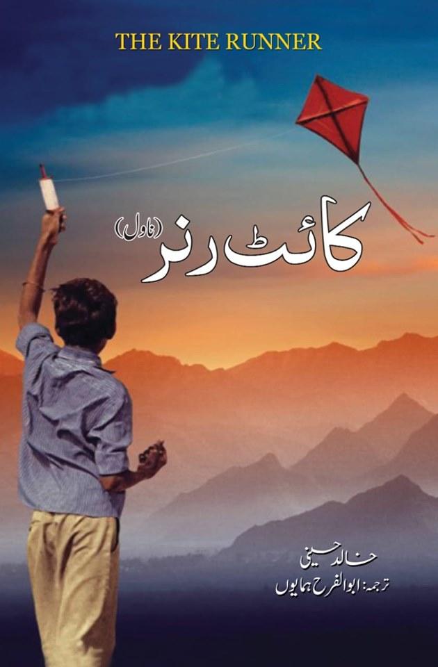 The Kite Runner ( Urdu Translation )