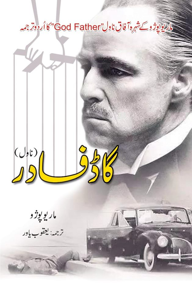 God Father (Urdu Translation)