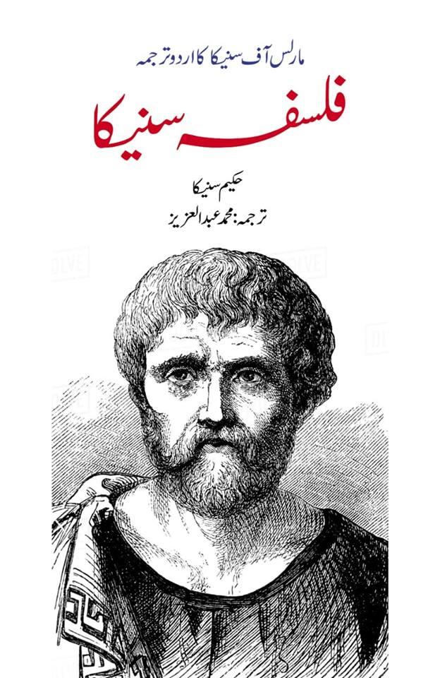 Falsafa Sainika