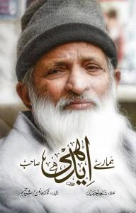 Hamaray Edhi Sb