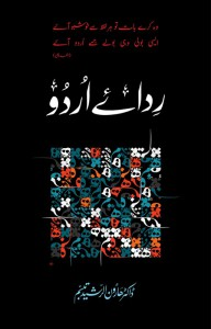 Rida e Urdu