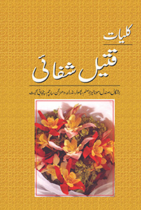KULLIYAT QATEEL SHAFAI: BARSHGAAL SANDAL